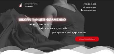 Лендинг + Яндекс.Директ
